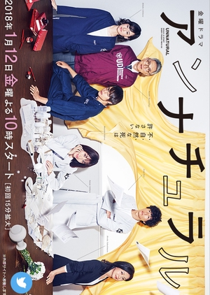 image of drama Unnatural (2018) [JDRAMA]